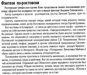 Статья о концерте группы  ESSE в ОДНТ, с рок - оперой Дорога без возврата в газете Молот от 20.22.2009