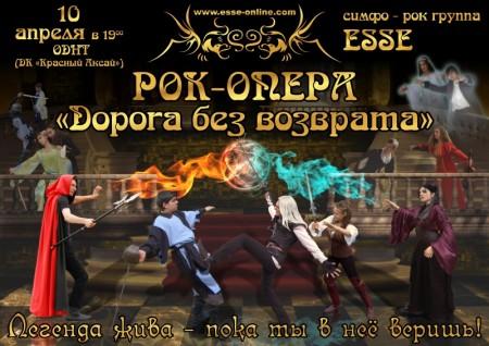 Афиша концерта ESSE в ОДНТ 10.04.2010