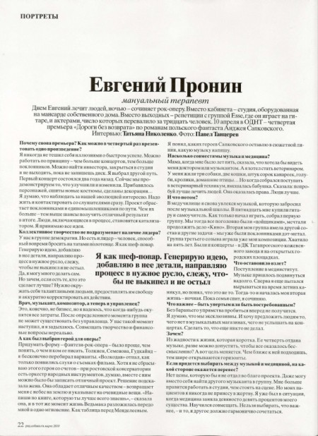 """Статья о группе ESSE и рок-опере """"Дорога без возврата"""""""