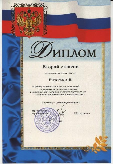 Антон Рыжков Диплом3
