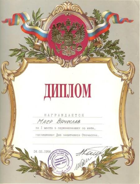 Вчеслав Маер Диплом (каратэ)