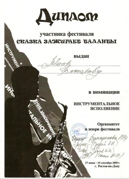 Вячеслав Майер. Диплом фестиваля «Сказка зажигает таланты»