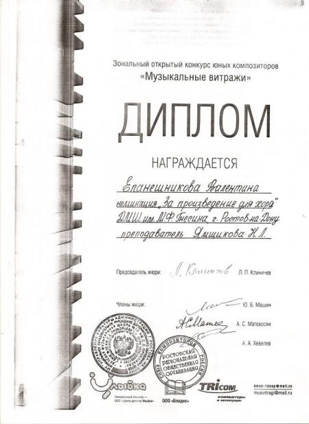 Диплом хора ДМШ им М,Ф, Гнесина