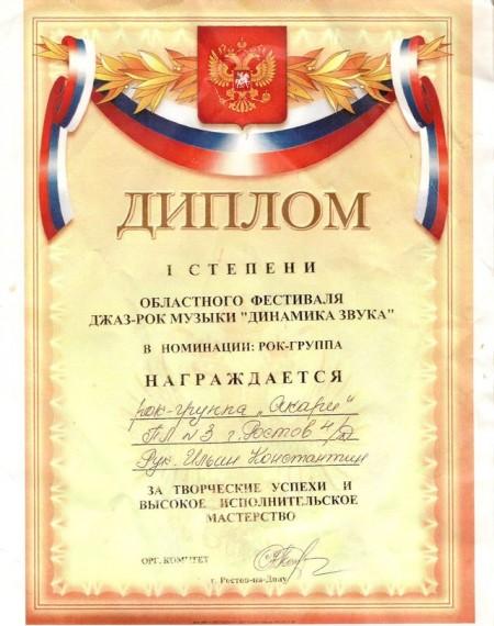 "Константин Ильин. Диплом фестиваля ""Динамика звука"""