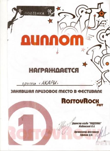 Константин Ильин. Диплом Rostvrockfest