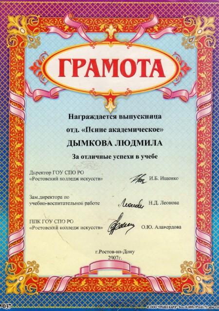 Грамота Ростовского Колледжа Искусств Людмиле Дымковой.