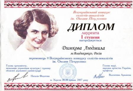 Диплом победителя конкурса солистов-вокалистов имени Оксаны Петрусенко - Людмилы Дымковой.