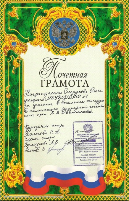 Ольга Струкова. Почетная грамота.