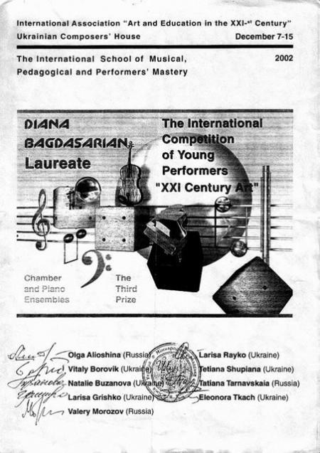 Диана Багдасарян. Диплом лауреата международного конкурса «Искусство и музыка XXI века», в номинации «Камерный ансамбль» (3 премия, 2002г., Украина).