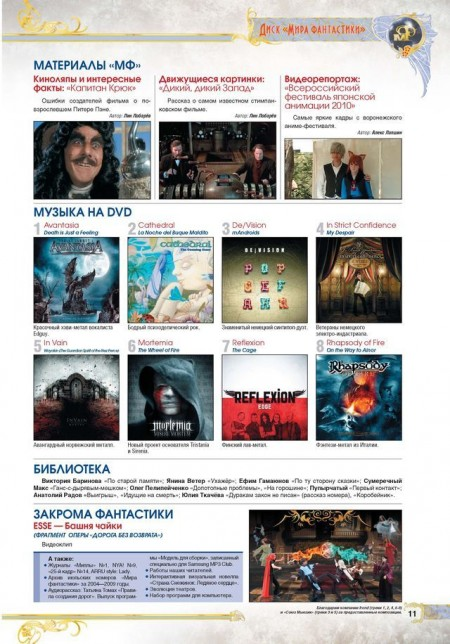 анонс клипа ESSE Башня Чайки в журнале Мир фантастики