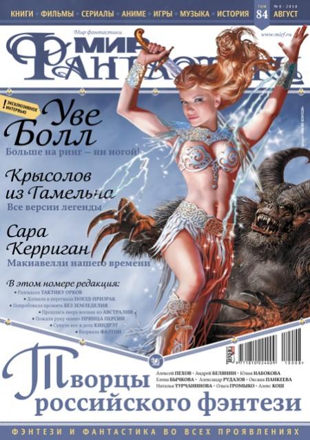 """Журнал """"Мир Фантастики"""" август 2010 (Обложка)"""