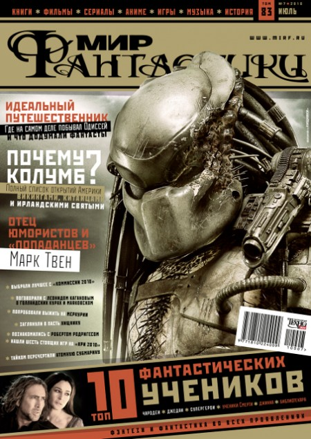 """Журнал """"Мир Фантастики"""" выпуск июль 2010 (обложка)"""