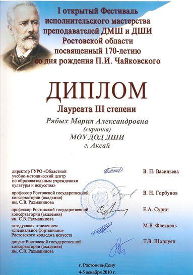 диплом Марии Рябых. фестиваль 170 летию Чайковского.