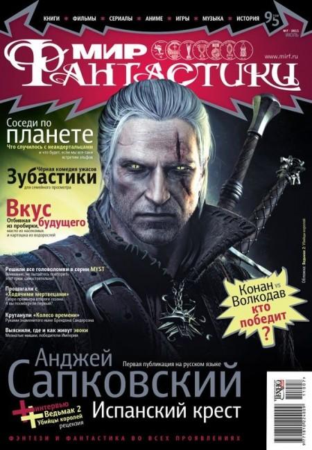 """""""Мир Фантастики"""". Ведьмак.  А. Сапковский."""