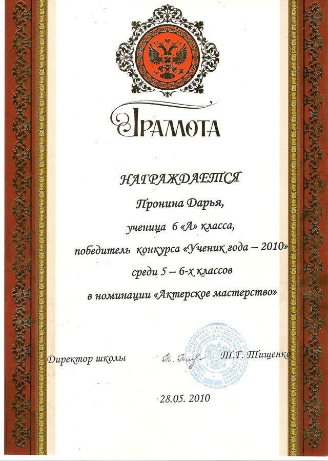 Дарья Пронина. Грамота победителя конкурса в номинации Актерское масерство